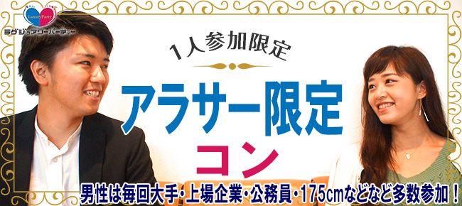 【横浜市内その他のプチ街コン】Luxury Party主催 2016年9月24日