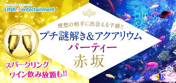 【赤坂のプチ街コン】街コンダイヤモンド主催 2016年7月26日