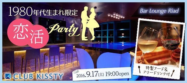 【東京都その他の恋活パーティー】クラブキスティ―主催 2016年9月17日