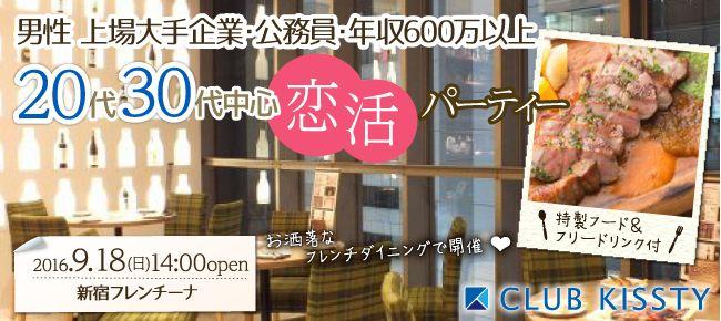 【新宿の恋活パーティー】クラブキスティ―主催 2016年9月18日