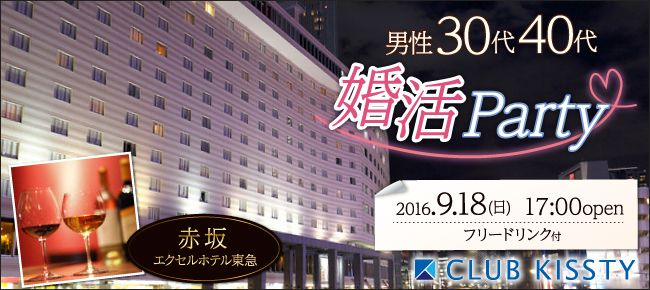 【赤坂の婚活パーティー・お見合いパーティー】クラブキスティ―主催 2016年9月18日