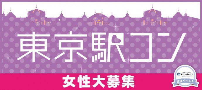 【東京都その他の街コン】街コンジャパン主催 2016年8月28日