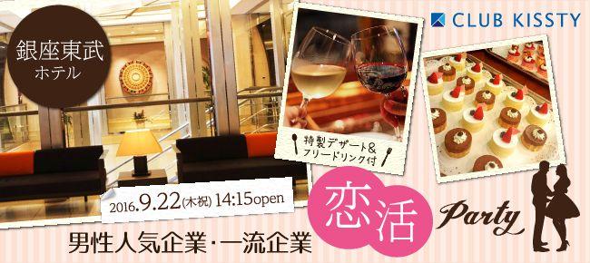 【銀座の恋活パーティー】クラブキスティ―主催 2016年9月22日