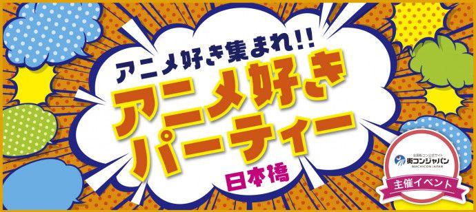 【日本橋の恋活パーティー】街コンジャパン主催 2016年8月28日