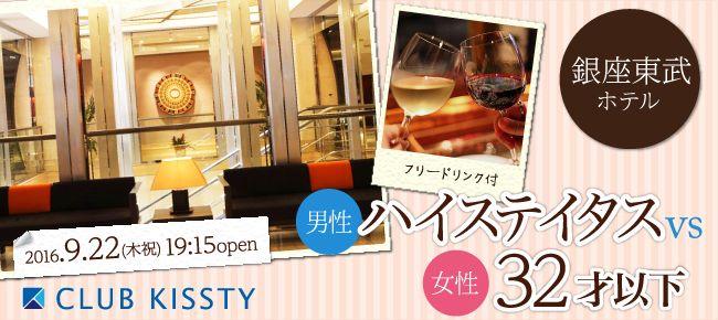 【銀座の婚活パーティー・お見合いパーティー】クラブキスティ―主催 2016年9月22日