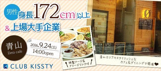 【渋谷の恋活パーティー】クラブキスティ―主催 2016年9月24日