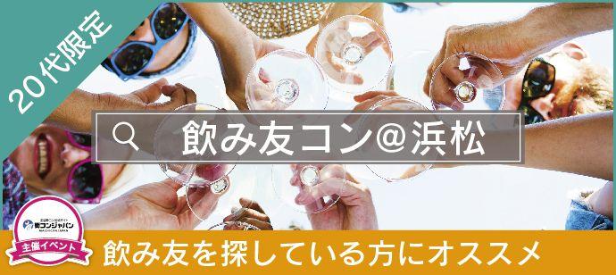 【浜松のプチ街コン】街コンジャパン主催 2016年8月28日