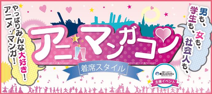 【長崎のプチ街コン】街コンジャパン主催 2016年8月28日