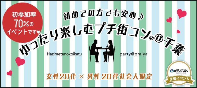 【柏のプチ街コン】街コンジャパン主催 2016年8月13日