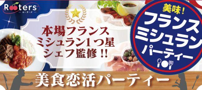 【三宮・元町の恋活パーティー】株式会社Rooters主催 2016年8月9日