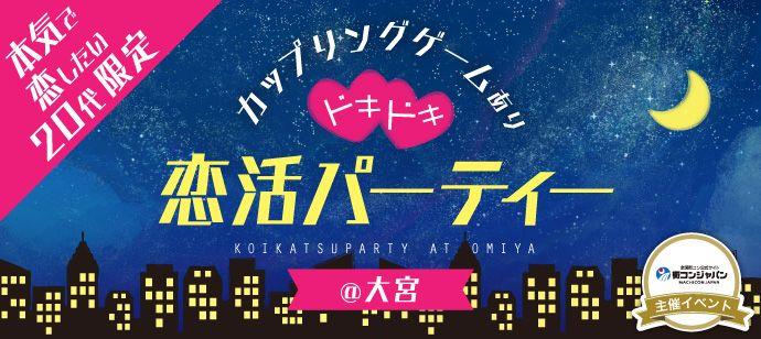 【大宮の恋活パーティー】街コンジャパン主催 2016年8月20日