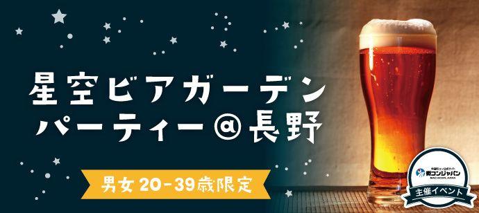 【長野のプチ街コン】街コンジャパン主催 2016年8月14日