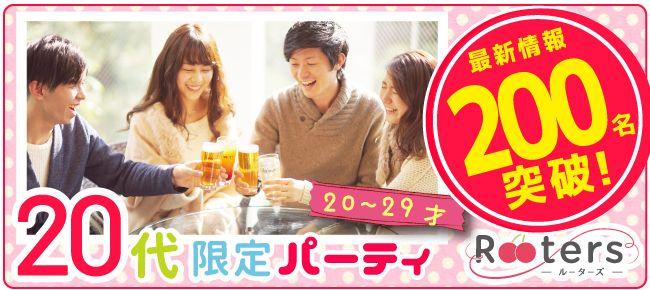 【表参道の恋活パーティー】株式会社Rooters主催 2016年8月12日