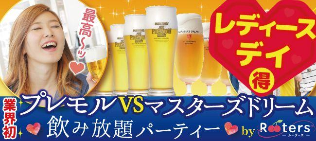 【三宮・元町の恋活パーティー】株式会社Rooters主催 2016年8月12日