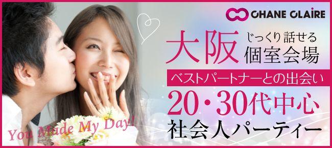 【梅田の婚活パーティー・お見合いパーティー】シャンクレール主催 2016年8月23日