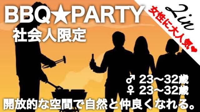 【広島市内その他の恋活パーティー】合同会社ツイン主催 2016年8月20日
