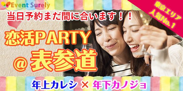 【表参道の恋活パーティー】Surely株式会社主催 2016年8月6日