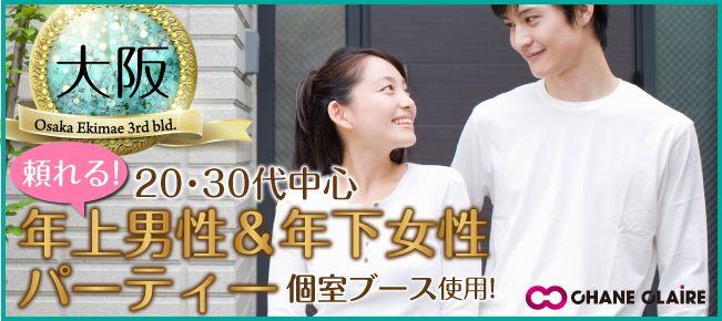 【梅田の婚活パーティー・お見合いパーティー】シャンクレール主催 2016年8月6日