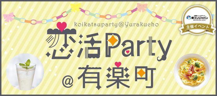 【有楽町の恋活パーティー】街コンジャパン主催 2016年8月29日