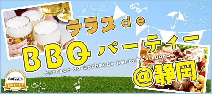 【静岡の恋活パーティー】街コンジャパン主催 2016年8月11日