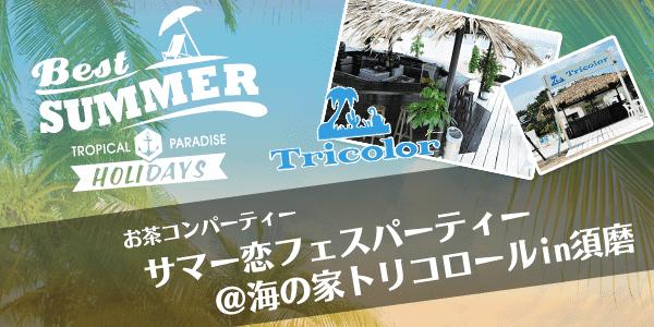 【兵庫県その他の恋活パーティー】オリジナルフィールド主催 2016年8月7日