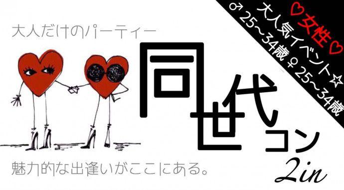 【広島市内その他のプチ街コン】合同会社ツイン主催 2016年8月21日