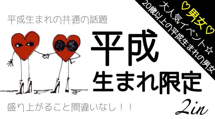 【広島市内その他のプチ街コン】合同会社ツイン主催 2016年8月26日