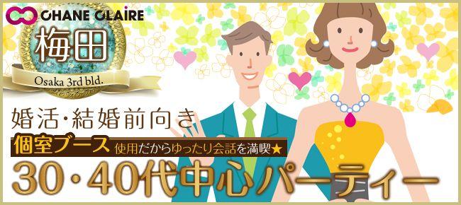 【梅田の婚活パーティー・お見合いパーティー】シャンクレール主催 2016年8月14日