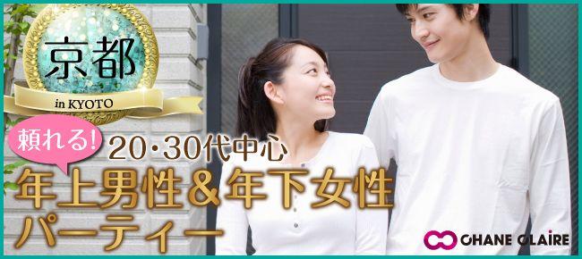 【烏丸の婚活パーティー・お見合いパーティー】シャンクレール主催 2016年8月12日