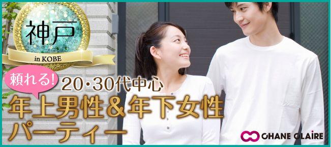 【神戸市内その他の婚活パーティー・お見合いパーティー】シャンクレール主催 2016年8月27日