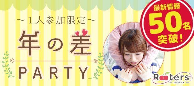 【表参道の恋活パーティー】株式会社Rooters主催 2016年8月13日