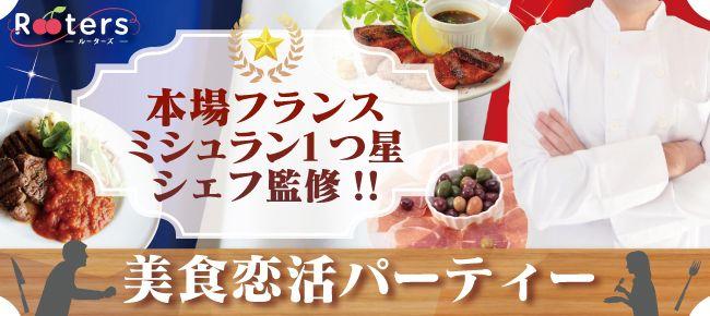 【堂島の恋活パーティー】株式会社Rooters主催 2016年8月13日