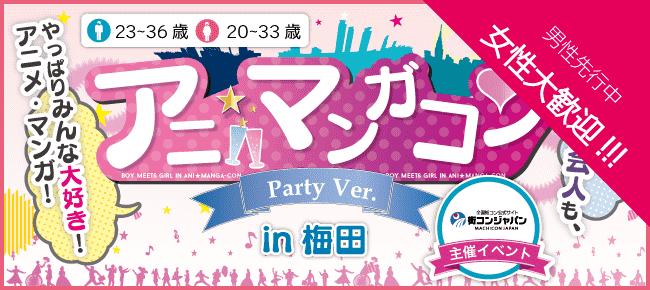 【梅田の恋活パーティー】街コンジャパン主催 2016年8月6日