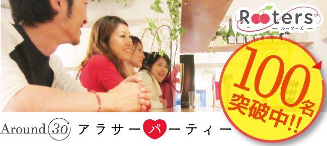 【赤坂の恋活パーティー】株式会社Rooters主催 2016年8月13日