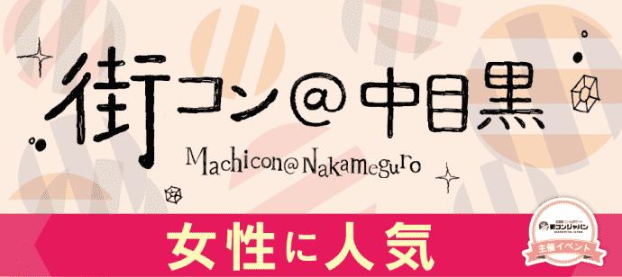 【中目黒の街コン】街コンジャパン主催 2016年9月18日