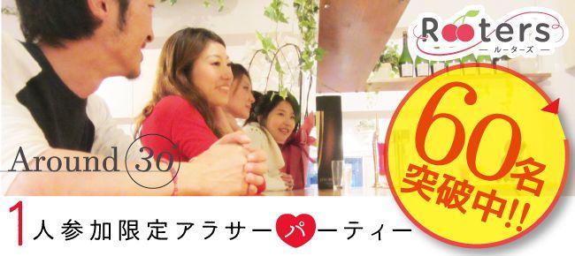 【赤坂の恋活パーティー】株式会社Rooters主催 2016年8月14日