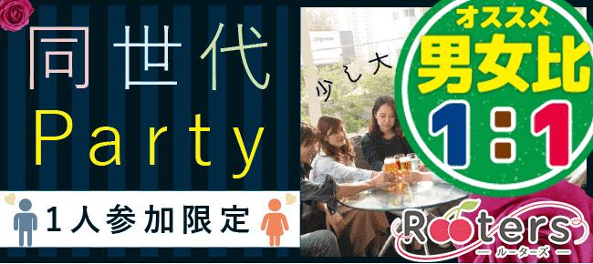 【赤坂の恋活パーティー】株式会社Rooters主催 2016年8月15日