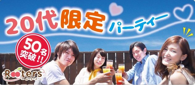 【赤坂の恋活パーティー】Rooters主催 2016年8月15日