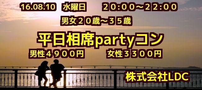 【長崎のプチ街コン】株式会社LDC主催 2016年8月10日