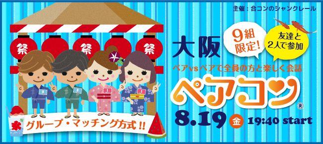 【梅田のプチ街コン】シャンクレール主催 2016年8月19日