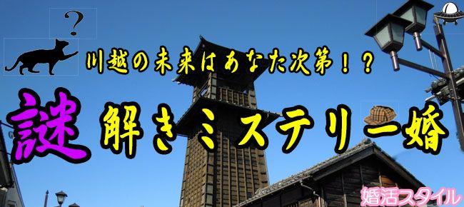 【川越のプチ街コン】株式会社スタイルリンク主催 2016年9月4日