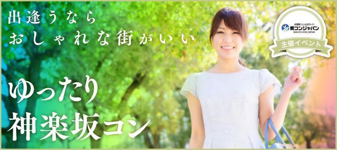 【神楽坂の街コン】街コンジャパン主催 2016年9月11日