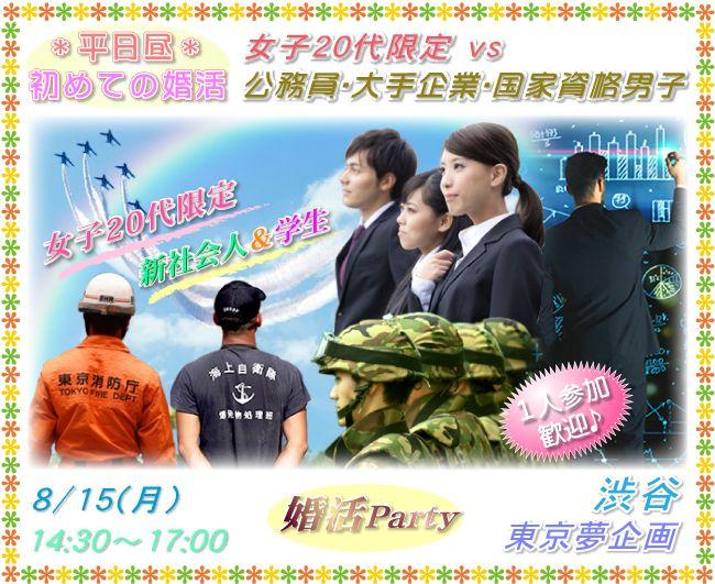 【渋谷の婚活パーティー・お見合いパーティー】東京夢企画主催 2016年8月15日