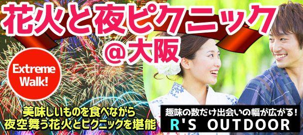 【大阪府その他のプチ街コン】R`S kichen主催 2016年8月6日