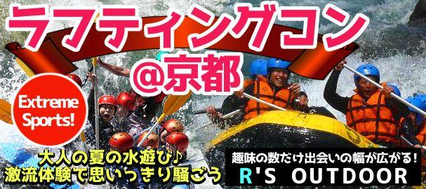 【京都府その他のプチ街コン】R`S kichen主催 2016年8月7日