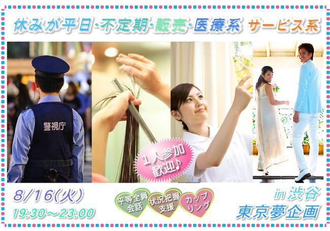 【渋谷のプチ街コン】東京夢企画主催 2016年8月16日