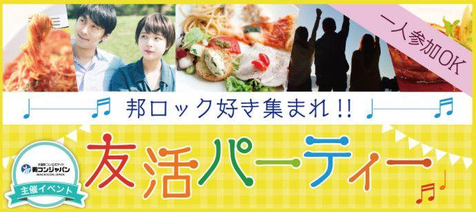 【東京都その他の恋活パーティー】街コンジャパン主催 2016年9月4日