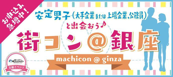 【銀座の街コン】街コンジャパン主催 2016年9月3日