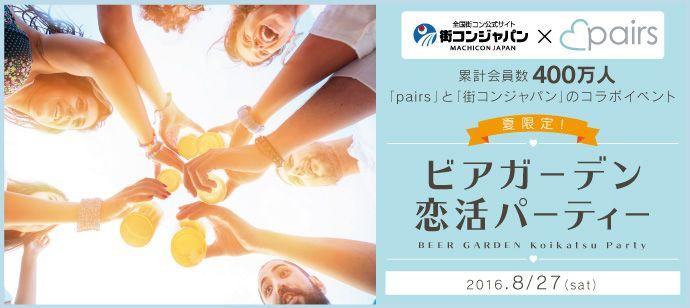 【東京都その他の恋活パーティー】街コンジャパン主催 2016年8月27日