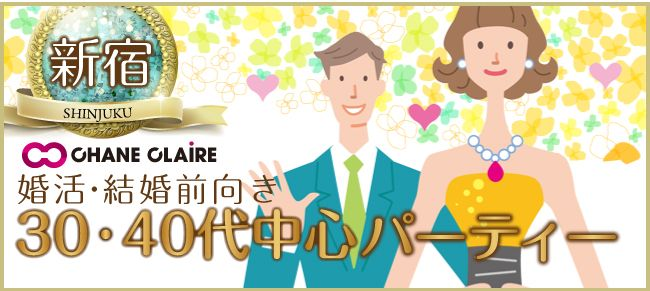 【新宿の婚活パーティー・お見合いパーティー】シャンクレール主催 2016年8月13日